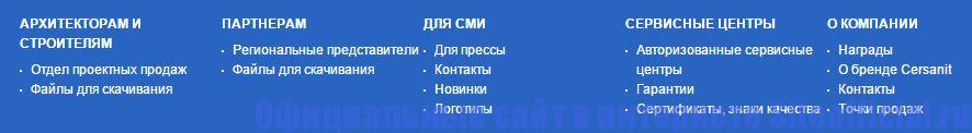 Официальный сайт Cersanit - Вкладки