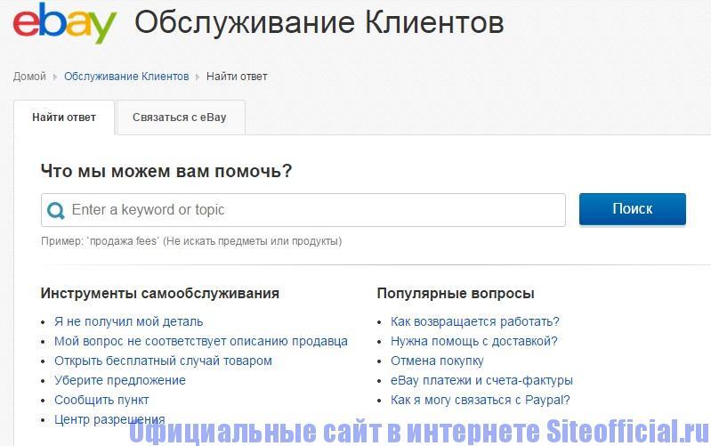 Ебей на русском официальный сайт - Обслуживание клиентов