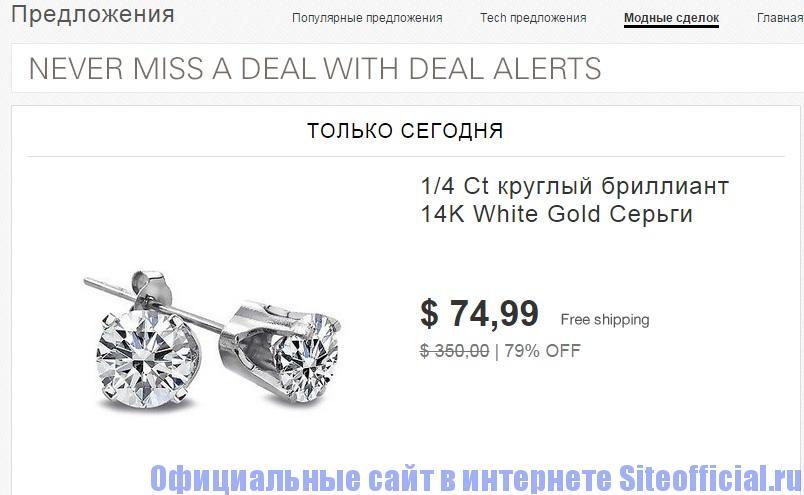 Ебей на русском официальный сайт - Модные сделки