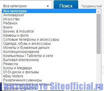 Ебей на русском официальный сайт - Все категории