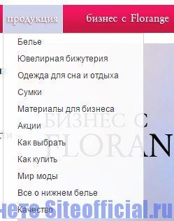 """Официальный сайт Флоранж - Вкладка """"Продукция"""""""