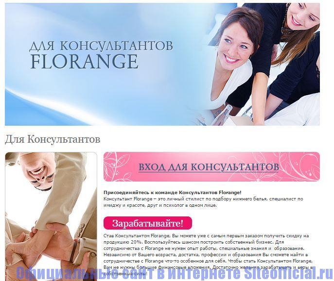 """Официальный сайт Флоранж - Вкладка """"Для консультантов"""""""