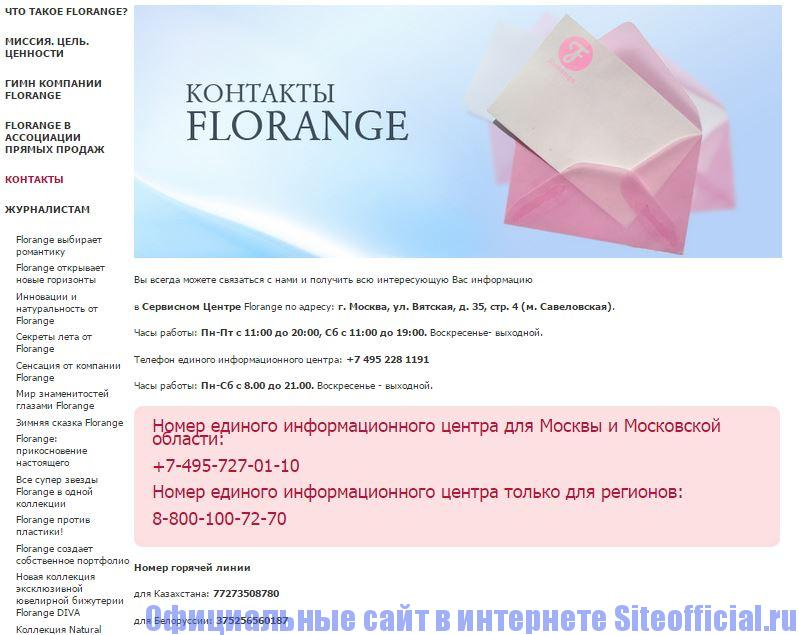 """Официальный сайт Флоранж - Вкладка """"Контакты"""""""