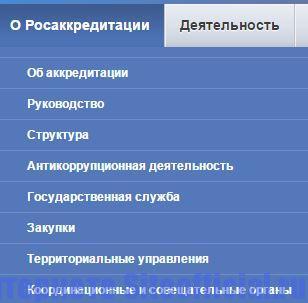"""Официальный сайт Росаккредитация - Вкладка """"О Росаккредитации"""""""