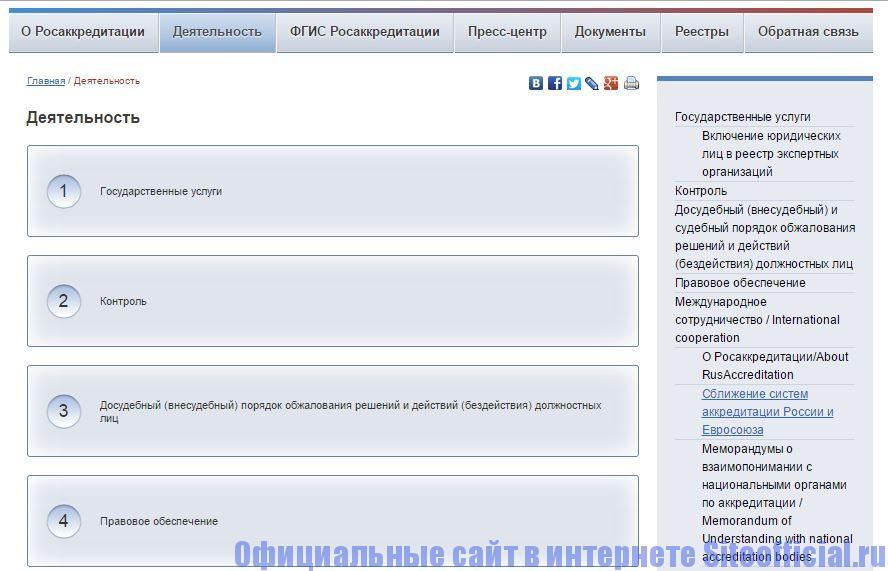"""Официальный сайт Росаккредитация - Вкладка """"Деятельность"""""""