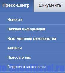 """Официальный сайт Росаккредитация - Вкладка """"Пресс-центр"""""""