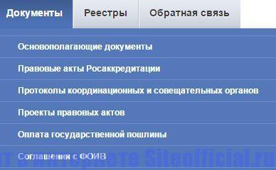 """Официальный сайт Росаккредитация - Вкладка """"Документы"""""""