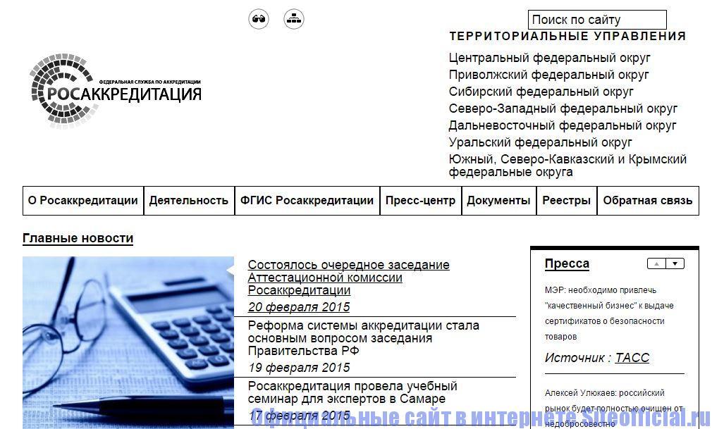 Официальный сайт Росаккредитация - Версия для слабовидящих