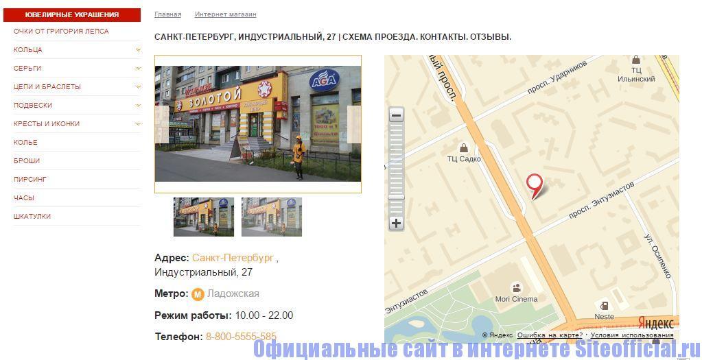 """Официальный сайт 585 - Вкладка """"Магазины"""""""