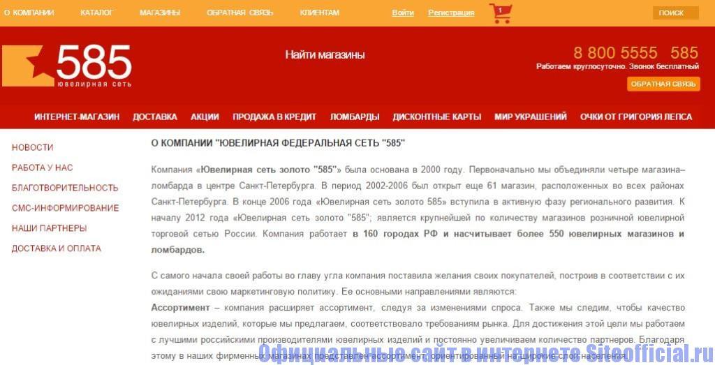 """Официальный сайт 585 - Вкладка """"О компании"""""""