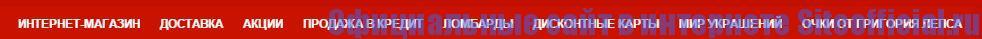 Официальный сайт 585 - Вкладки