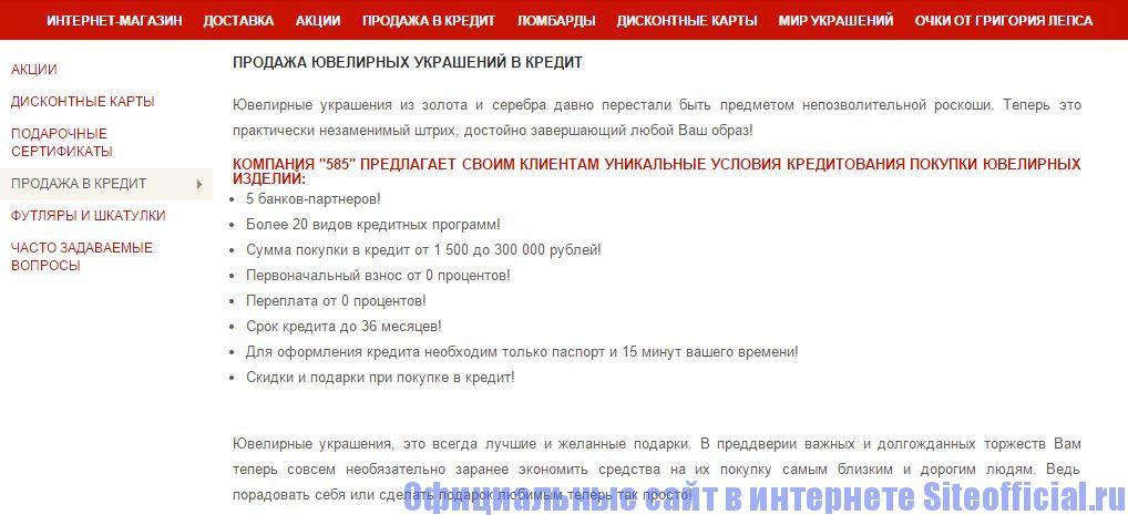 """Официальный сайт 585 - Вкладка """"Продажа в кредит"""""""