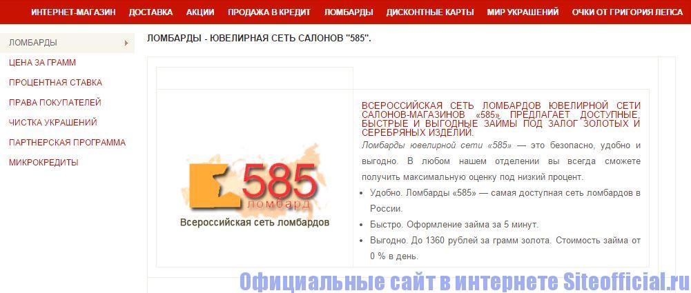 """Официальный сайт 585 - Вкладка """"Ломбарды"""""""