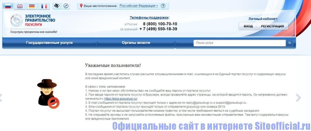 Госуслуги.ру официальный сайт - Главная страница