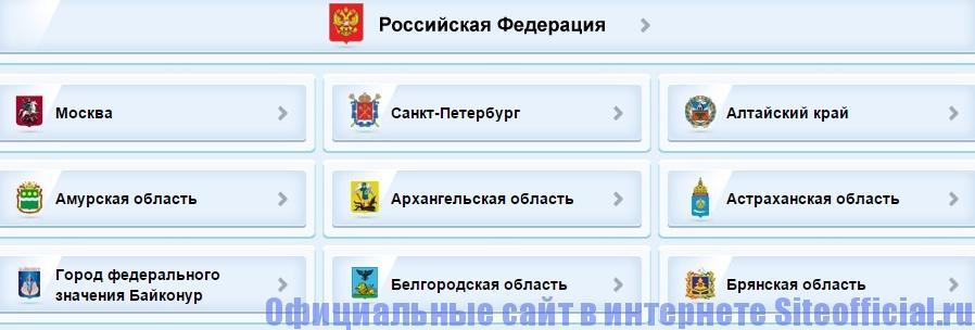 Госуслуги.ру официальный сайт - Выбор города/области