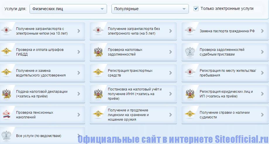 Госуслуги.ру официальный сайт - Услуги для физических лиц