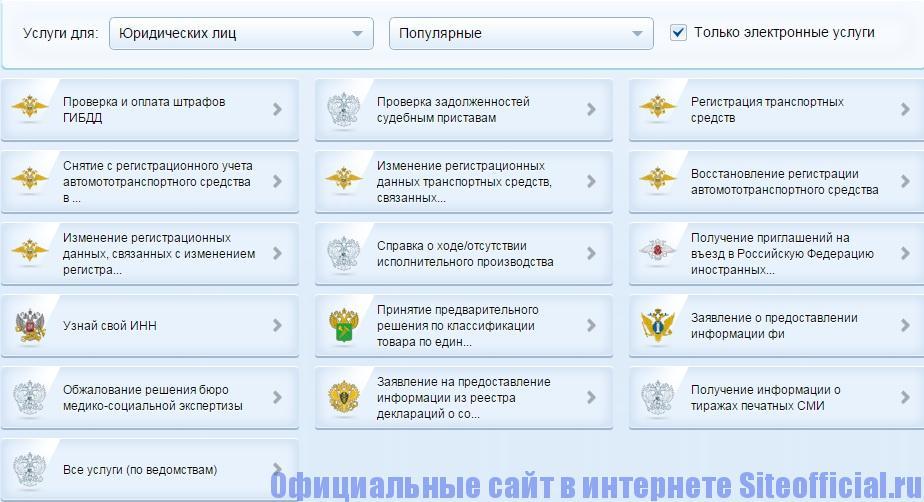 Госуслуги.ру официальный сайт - Услуги для юридических лиц