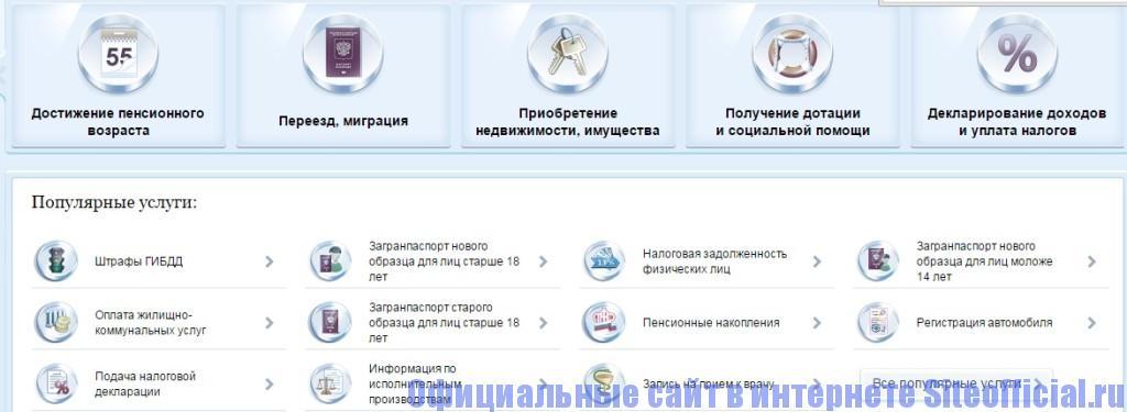 Госуслуги.ру официальный сайт - Популярные услуги