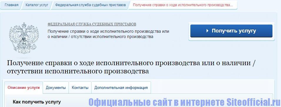 Госуслуги.ру официальный сайт - Справка о ходе исполнительного производства