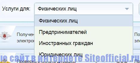 Госуслуги.ру официальный сайт - Физ. и Юр. лица