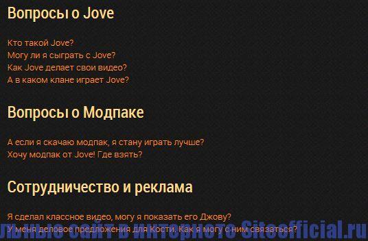 """Официальный сайт Джова (Jove) - Вкладка """"FAQ"""""""