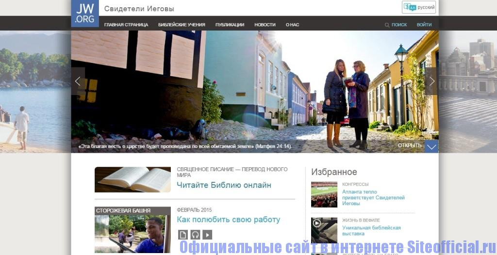 Jw.org официальный сайт - Главная страница