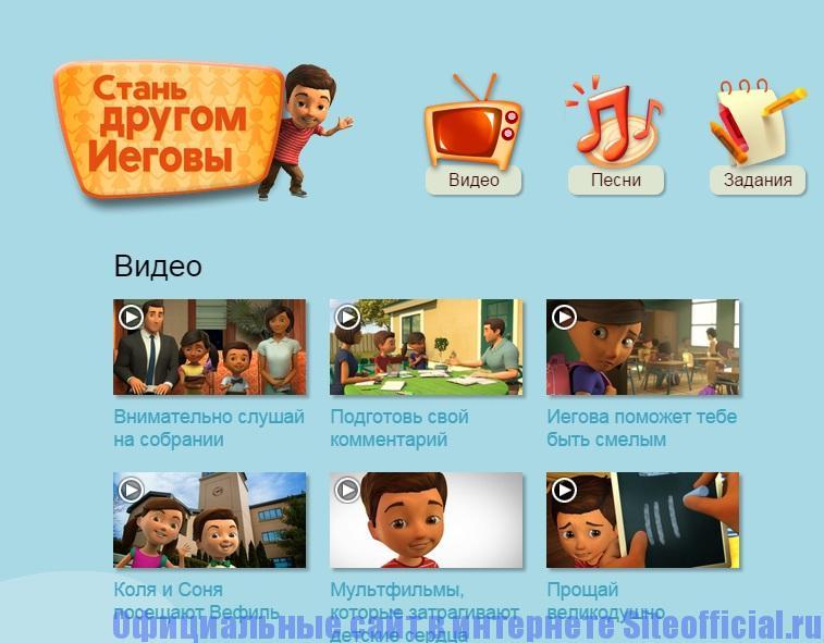 Jw.org официальный сайт - Мультфильмы для детей