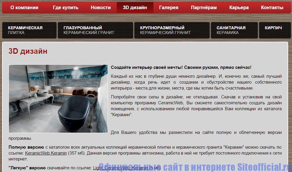 """Официальный сайт Керамин - Вкладка """"3D дизайн"""""""