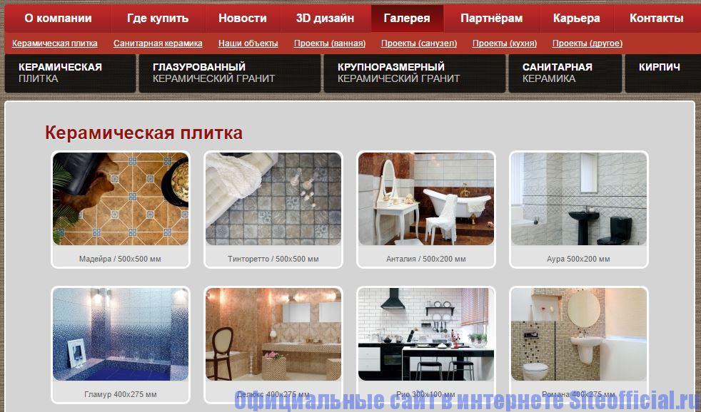 """Официальный сайт Керамин - Вкладка """"Галерея"""""""
