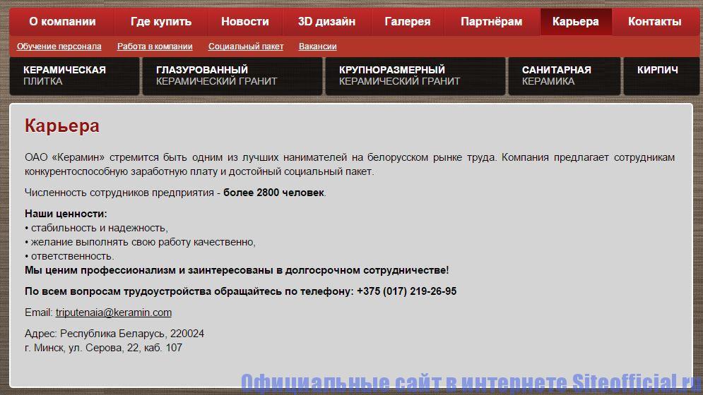 """Официальный сайт Керамин - Вкладка """"Карьера"""""""