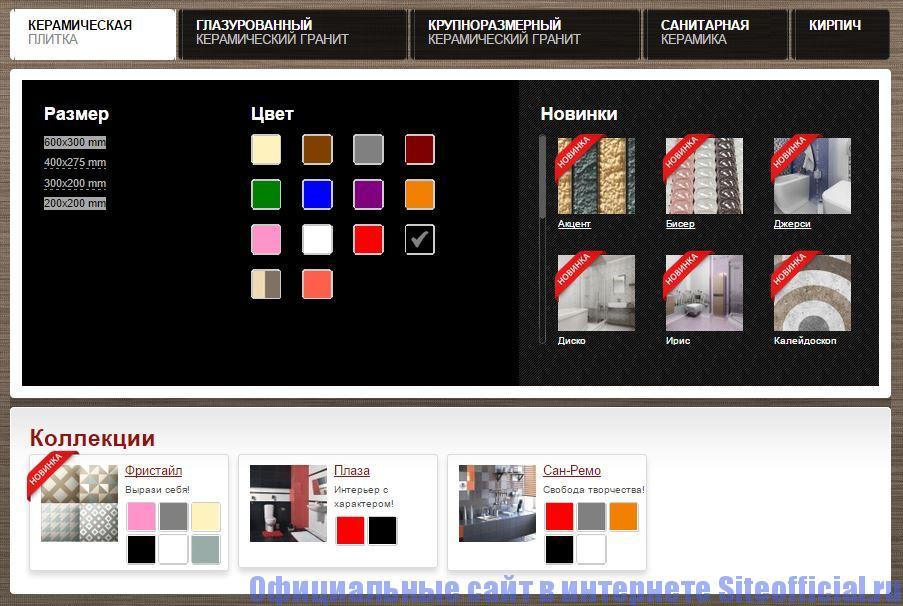 Официальный сайт Керамин - Поиск продукции