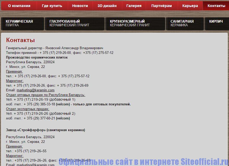 """Официальный сайт Керамин - Вкладка """"Контакты"""""""