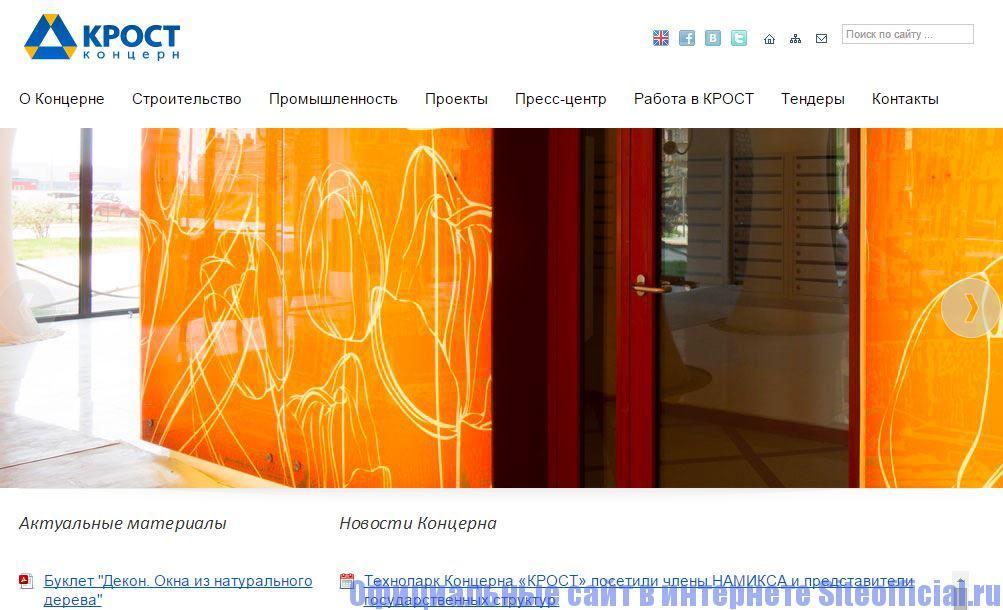 Официальный сайт Крост - Главная страница