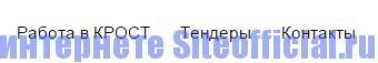 Официальный сайт Крост - Вкладки