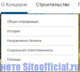 """Официальный сайт Крост - Вкладка """"О Концерне"""""""