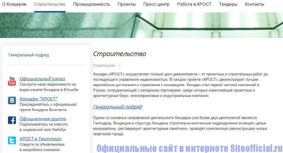 """Официальный сайт Крост - Вкладка """"Строительство"""""""
