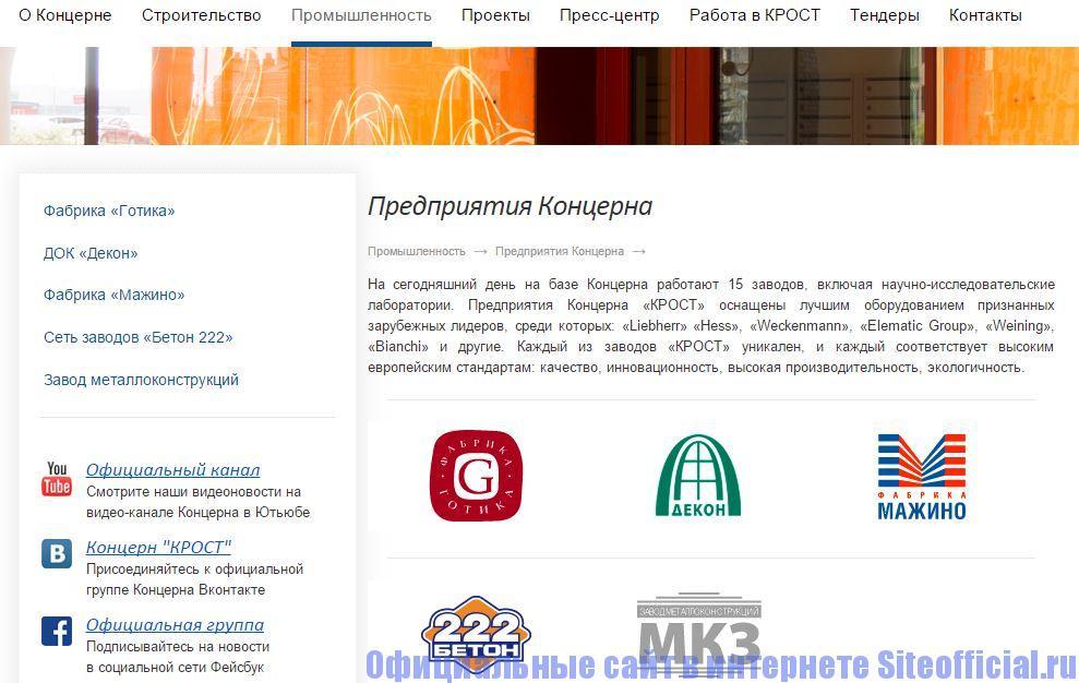 "Официальный сайт Крост - Вкладка ""Предприятия Концерна"""
