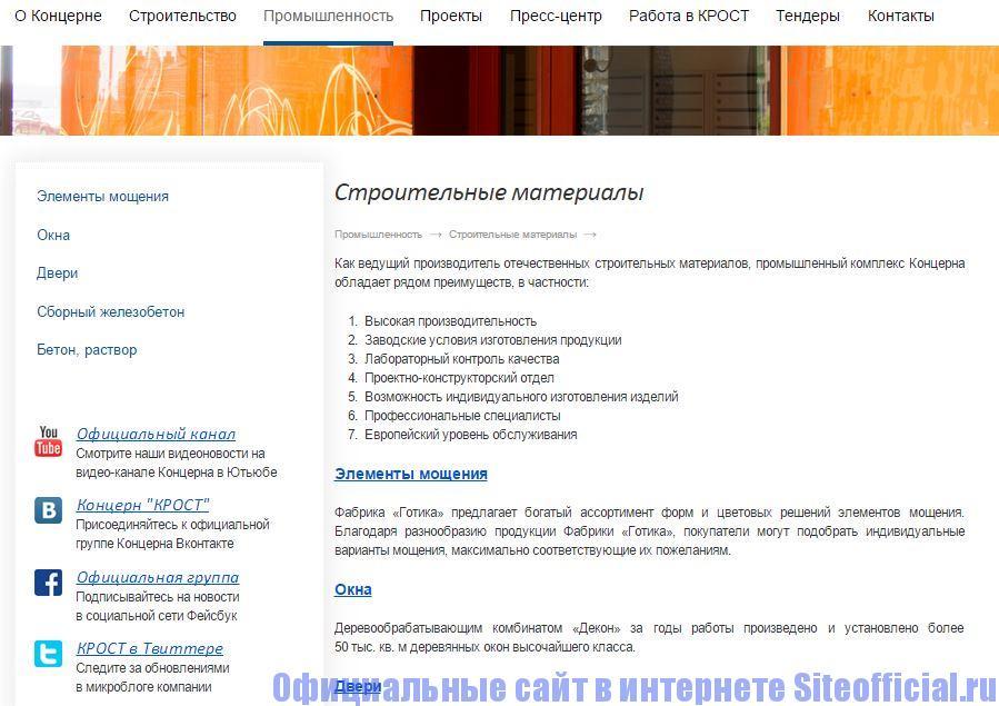 """Официальный сайт Крост - Вкладка """"Строительные материалы"""""""