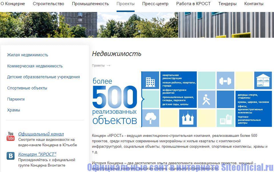 """Официальный сайт Крост - Вкладка """"Проекты"""""""