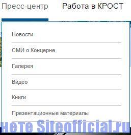 """Официальный сайт Крост - Вкладка """"Пресс-центр"""""""