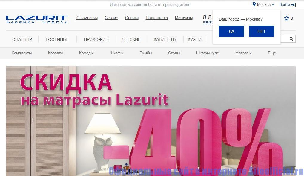 Лазурит мебель официальный сайт - Главная страница