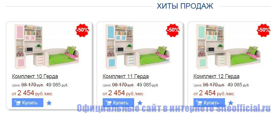 Лазурит мебель официальный сайт - Реклама