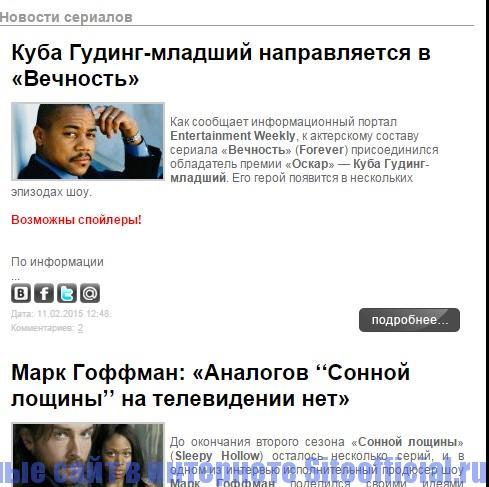 Лостфильм официальный сайт - Новости сериалов