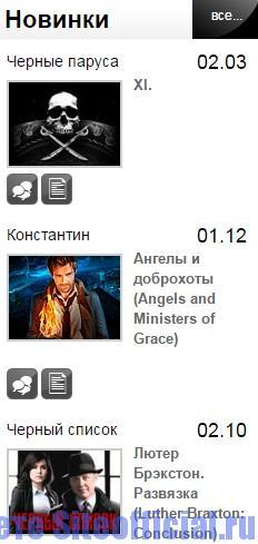 Лостфильм официальный сайт - Новинки