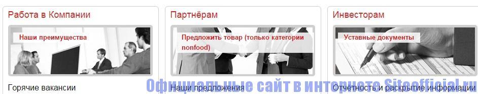 Магнит официальный сайт - Информация и предложения