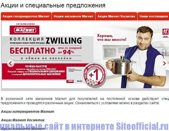 Магнит официальный сайт - Акции и специальные предложения
