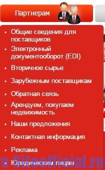 Магнит официальный сайт - Партнерам
