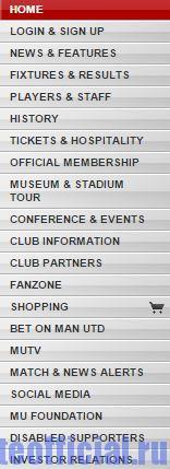 Официальный сайт Манчестер Юнайтед - Основное меню