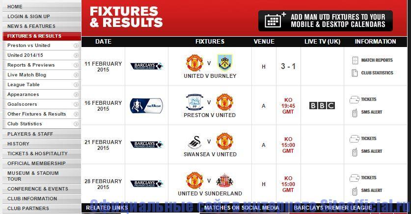 """Официальный сайт Манчестер Юнайтед - Вкладка """"Fixture & Results"""""""