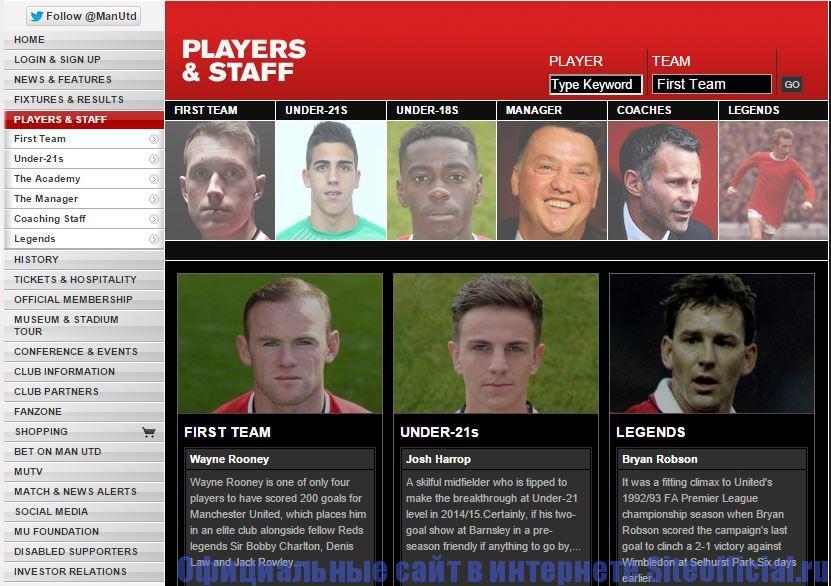 """Официальный сайт Манчестер Юнайтед - Вкладка """"Players & Staff"""""""